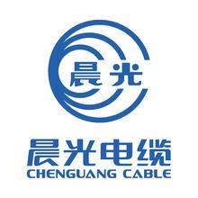 浙江晨光电缆股份有限公司