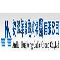 安徽华能电缆集团有限公司