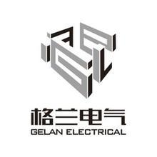 浙江格兰电气有限公司