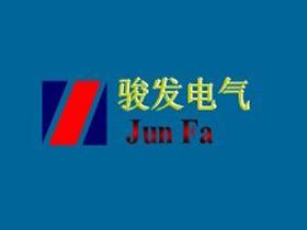 广州骏发电气有限公司