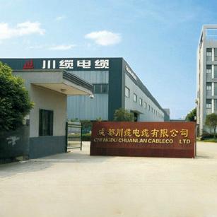 成都川缆电缆有限公司