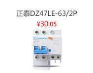 正泰DZ47LE-63/2p