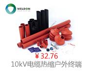 10KV电缆热缩户外终端