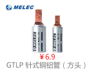 GTLP针式铜铝管(方头)