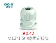 M12*1.5电缆固定接头