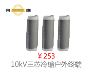 10KV三芯冷缩户外终端