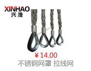 不锈钢网罩 拉线网