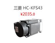 三菱 HC-KFS43