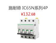 施耐德 IC65N系列4P