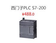 西门子 PLC S7-200