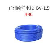 广州南洋电线 BV-1.5