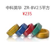 中科英华ZR-BV2.5