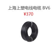 上海上塑BV6