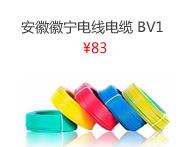 安徽徽宁BV1