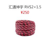汇通坤宇RVS2×1.5