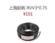 上海起帆 RVV3*0.75