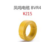 凤鸣电缆BVR4