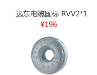 远东电缆RVV2*1