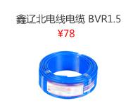 鑫辽北电线电缆BVR1.5