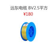 远东电缆BV2.5