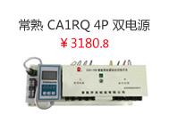 常熟 CA1RQ 4P 双电源