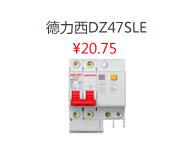 德力西 DZ47sLE 2P 微断漏电保护