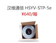 浙江汉维通信(HSYV-STP-5e)