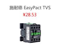 施耐德 EasyPact TVS(TeSys E )