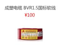 成塑BVR1.5