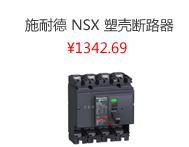 施耐德 NSX 塑壳断路器本体