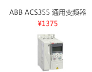ABB ACS355 通用变频器