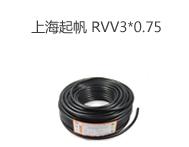 上海起帆 RVV3*0.75平方圆护套软线 国标三芯控制电源线