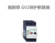施耐德 GV2(国产)电动机保护断路器