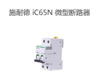 施耐德 iC65N 微型断路器