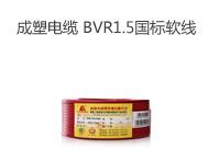 成塑电缆 BVR系列平方国标单芯单股铜线100米软线