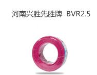 河南兴胜先胜牌 BVR2.5平方单芯铜线 100米