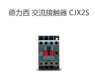 德力西 交流接触器 CJX2S-0910/0901 额定功率4KW高品质交流接触器