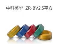 中科英华阻燃型ZR-BV2.5平方单芯铜线纯铜100m 建筑布电线 环保无毒