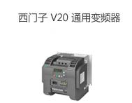 西门子 V20 通用变频器