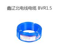 鑫辽北电线电缆BVR1.5平方国标铜芯电线95米