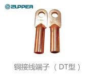 铜接线端子(DT型)