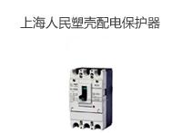 上海人民 RMM3-630S 塑壳配电保护