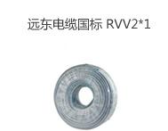 远东电缆RVV2*1平方国标电源信号传输用2芯铜芯软护套线 白色 100米