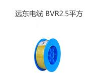 远东电缆 BV2.5平方国标家装照明插座用铜芯电线单芯单股铜线100米硬线