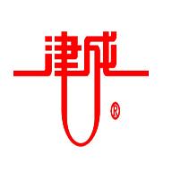 天津市津成电线电缆有限公司