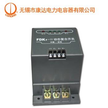 康达FDK动态复合开关FDKF-45 开关