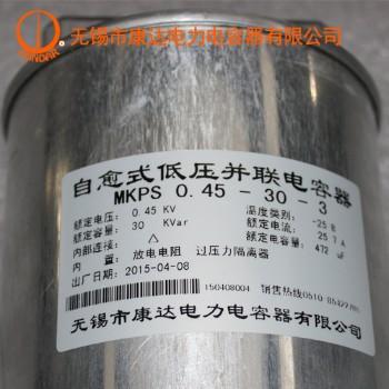 康达自愈式低压并联电容器MKPS0.45-30-3