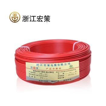 浙江宏策电缆BV1平方国标铜芯线100米