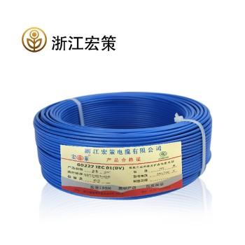 浙江宏策电缆BV4平方国标铜芯线100米