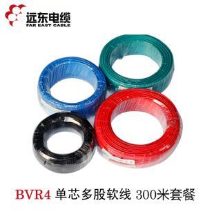 远东电缆BVR<span style='color:red;'>4</span><span style='color:red;'>平方</span>搭配套餐300米【组合套餐】